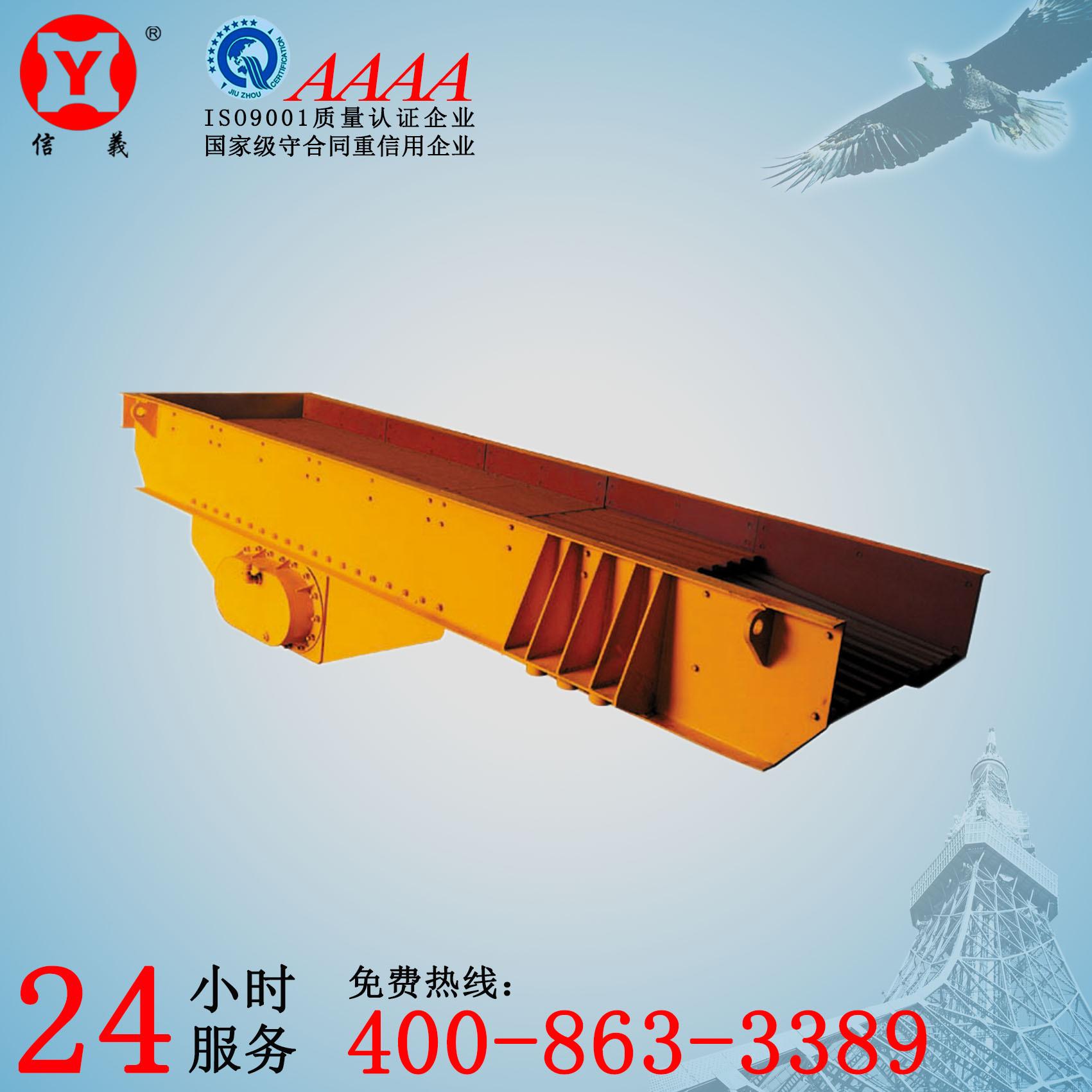 江苏破碎机厂家震动给料机|送料机、振动喂料机WQB-300×70