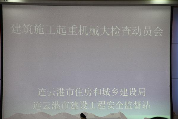 连云港市住建局组织召开2019年度 施工起重机械专项检查动员会