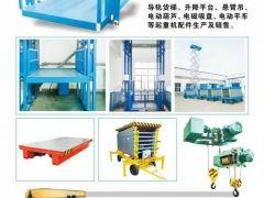 恭喜河南力科达液压机电签约中国起重机械网2019全网营销推广!