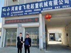 恭喜河南飞轮起重签约中国起重机械网2019全网营销套餐!