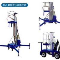 遵义厂家专业生产销售—SHJ1豪华液压升降平台