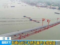 我国首座公路铁路两用悬索桥—五峰山长江大桥正展开主缆架设!