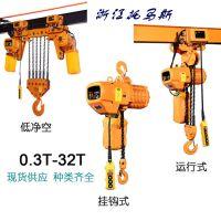 杭州环链葫芦   厂家直销13588316661