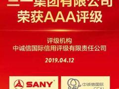 高质量发展受认可!三一集团荣获国内最高AAA主体评级!