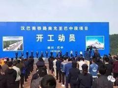 汉巴南高铁南充至巴中段举行开工动员 力争年内动建!