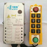 合肥起重机/行吊遥控器