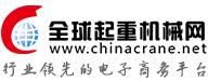 中国起重机械网