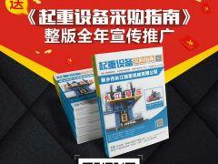 双梁起重电机知名品牌—江苏宏达·连续3年续签中国起重机械网会员网站!