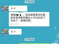 【成功案例】恭喜驻马店秦总通过起重汇与当地单位合作成功!