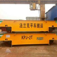 专业生产KP系列电动平车