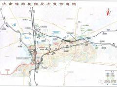 济南铁路枢纽总图规划获批!新建郑济、济莱、济滨3条城际铁路