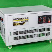 箱体式15KW汽油发电机报价