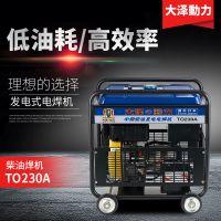 230A柴油发电电焊机型号规格