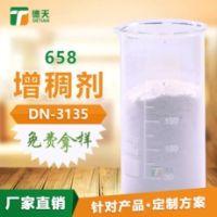 658增稠剂也能复配6501和CAB增稠