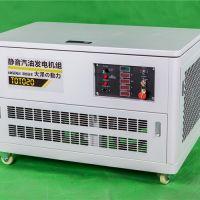 广西20KW汽油发电机