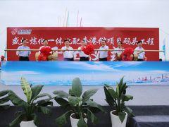盛虹炼化一体化配套港储项目码头工程正式开工 建设江苏首个30万吨级原油泊位