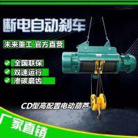 未来重工电动葫芦CD1型电动葫芦起重机电葫芦专业生产厂家