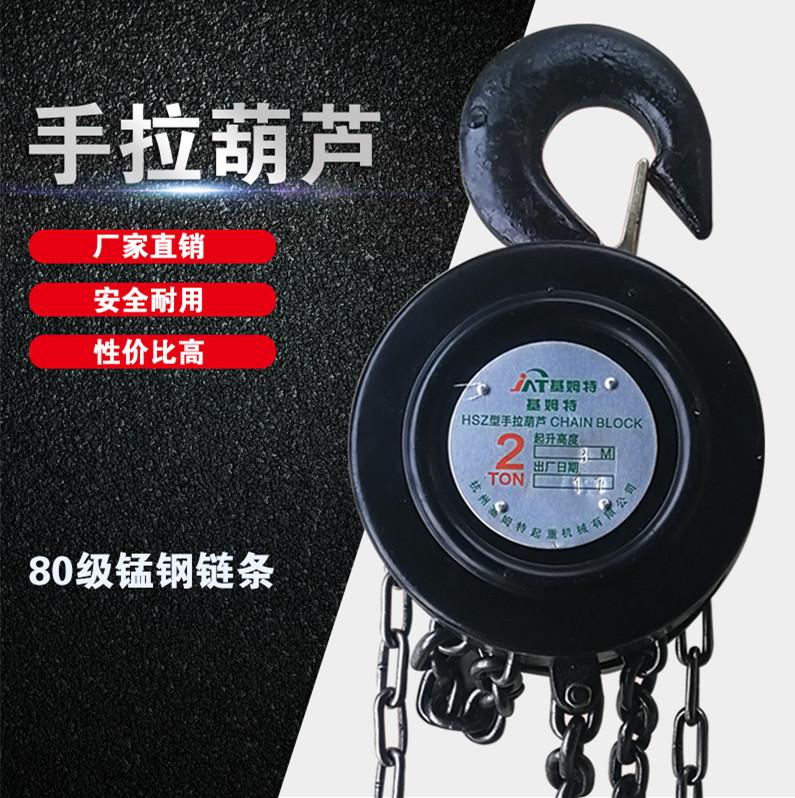 未来重工手拉葫芦倒链起重手动葫芦HSZ圆形小型葫芦