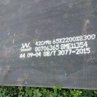 42crmo钢板42crmo钢板42crmo钢板供应中心