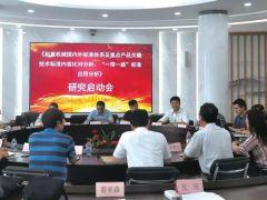 我国起重机械标准体系及国内外标准比 对分析研讨会在北京市召开!