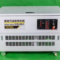 市电抢修15千瓦汽油发电机