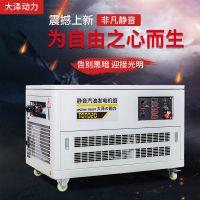 冷库备用20KW汽油发电机