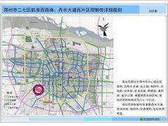 总面积4339.95亩!郑州二七区多地块规划出炉