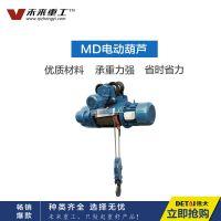 天津津南起重机销售—未来重工MD电动葫芦