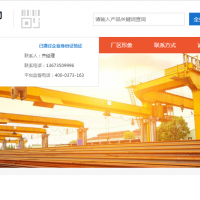 恭喜河南浩翔电缆签约全球起重机械网