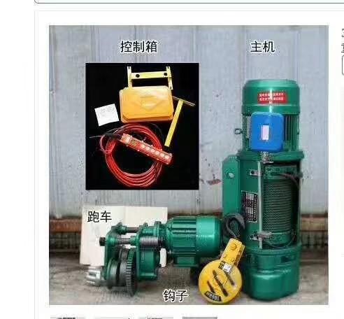 南京起重设备MD 电动葫芦