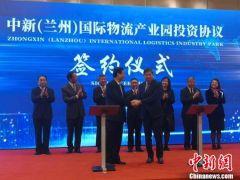 """中新国际物流产业园选址(兰州)国际陆港 将打造""""南下西出""""国际物流通道"""