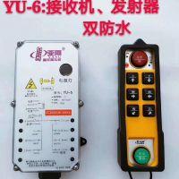 郑州行车遥控器专业制造销售