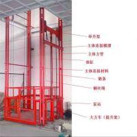 厂家直销 液压升降平台导轨式升降货梯导轨式升降机尺寸可定制