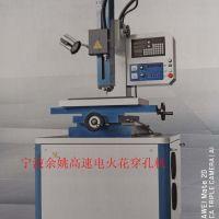宁波CNC高速电火花细孔穿孔机