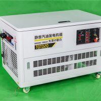 无刷励磁20KW汽油发电机