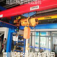 专业kbk起重运输设备制造安装、四川新盛华起重机有限公司