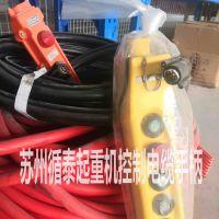 苏州起重机控制电缆手柄