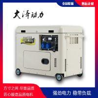 7KW柴油发电机单相220v