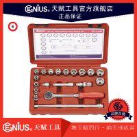 天赋工具19件公制套筒扳手组EU-319M