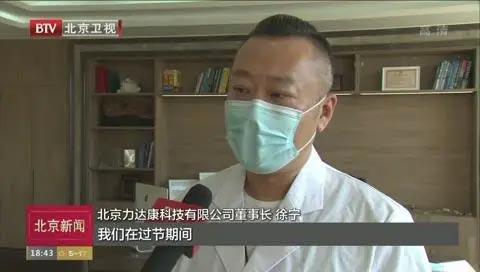 北京力达康科技有限公司董事长 徐宁