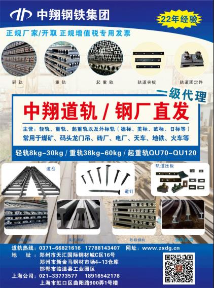 恭喜中翔钢铁集团签约《起重汇·采购指南》