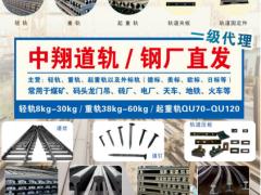 恭喜中翔钢铁集团签约《起重汇·采购指南》!