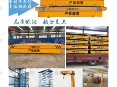 恭喜河南捷泰起重机械有限公司签约《起重汇·采购指南》!