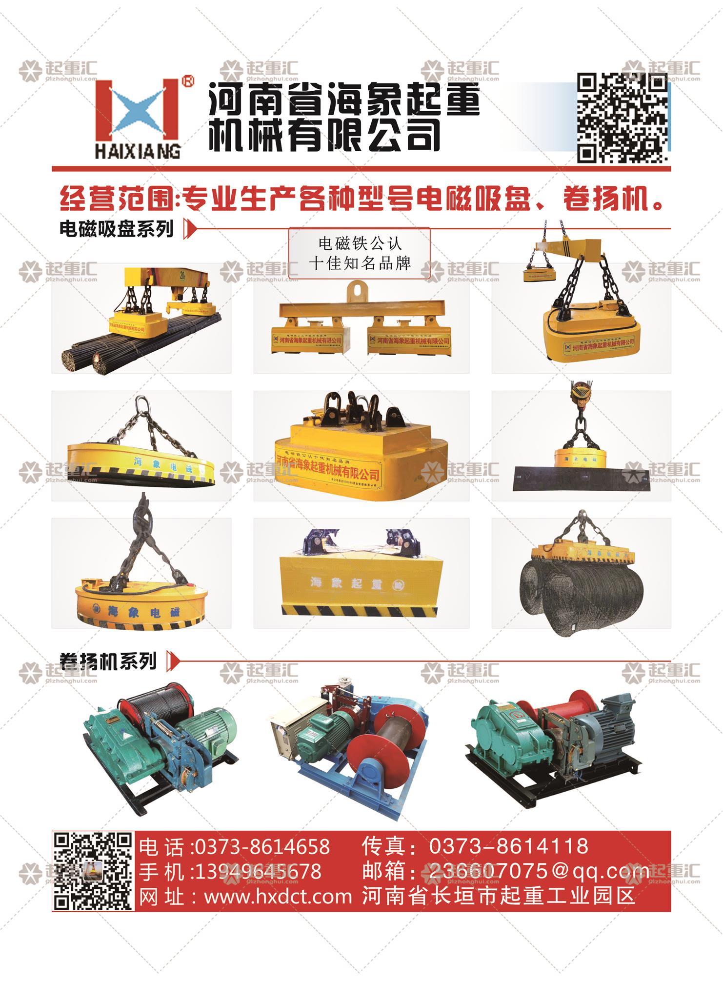 河南省海象起重机械有限公司已加入(起重汇采购指南)(1)