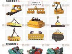 河南省海象起重机械有限公司已加入《起重汇采购指南》!