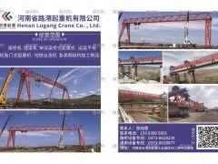 河南省路港起重机有限公司已加入《起重汇采购指南》!