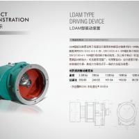 中锐起重LDAM驱动装置适用低速运行或有精密对接的单梁起重机