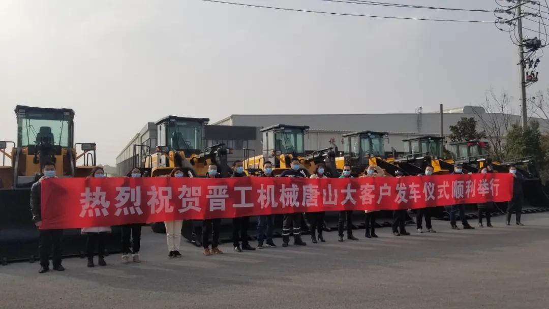 晋工装载机批量发车仪式在江苏制造基地举办