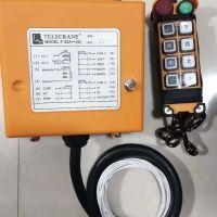 遙控器廠家生產批發銷售