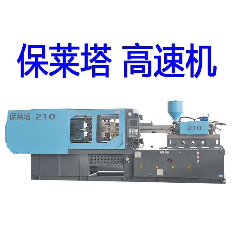 保莱塔一次性打包盒生产设备 打包盒生产机器设备210注塑机
